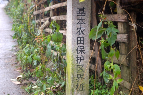 """Basic farmland protection boundary marker"""